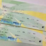 コンサートチケット